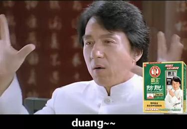 """霸王自黑视频反""""Duang"""",舒服滴摩擦黑柔亮"""